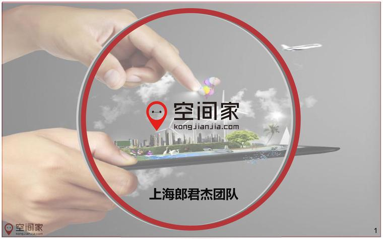 空间家上海工业团队  葛毅明 介绍