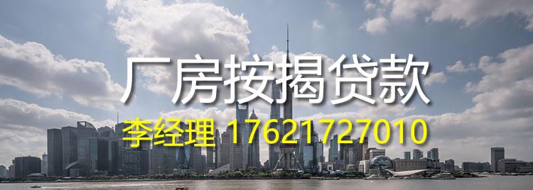【推荐服务】银行产品—厂房按揭贷款