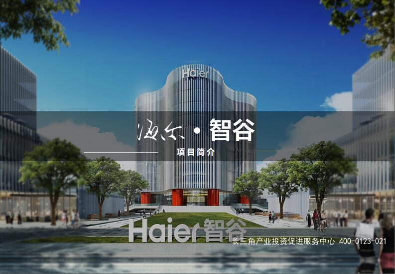 G2333 松江新桥 海尔松江智谷产业园 新建独栋或大平层厂房研发办公楼出售 G60科创走廊