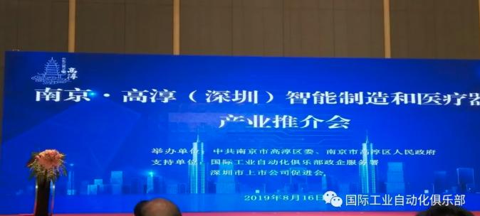 热烈祝贺南京市高淳区委区政府深圳招商推荐会成功举办