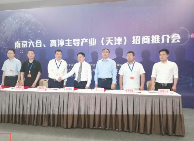 六合高淳主导产业(天津)招商推介会成功举办