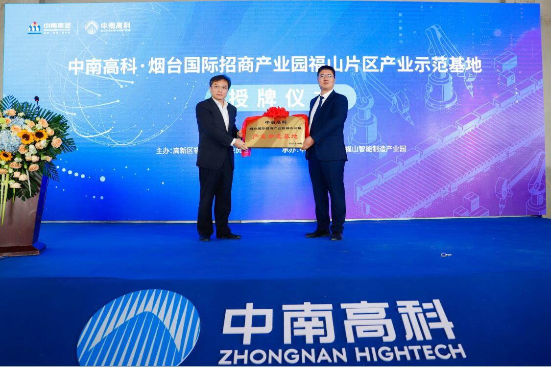 中南高科产业示范基地授牌暨项目签约仪式举行 烟台高新区福山