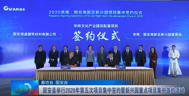 廊坊固安县举行2020年第五次项目集中签约暨新兴园重点项目集中签约活动 中南高科产业园签约成功