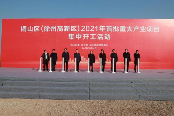 徐州铜山区(徐州高新区)2021年首批重大产业项目举行集中开工