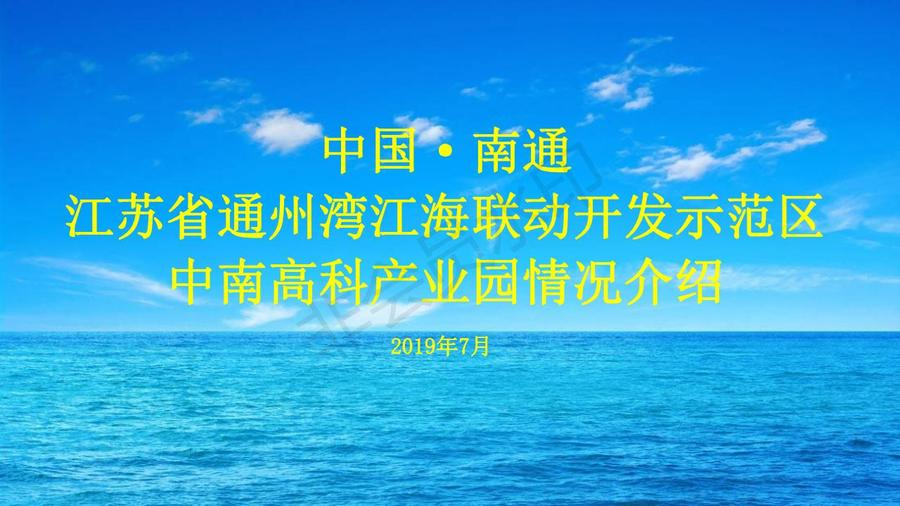 江苏省南通 通州湾江海联动开发示范区 中南高科产业园 标准厂房出售招商