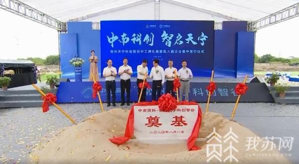 总投资30亿元 中南高科·常州天宁科创智谷开工