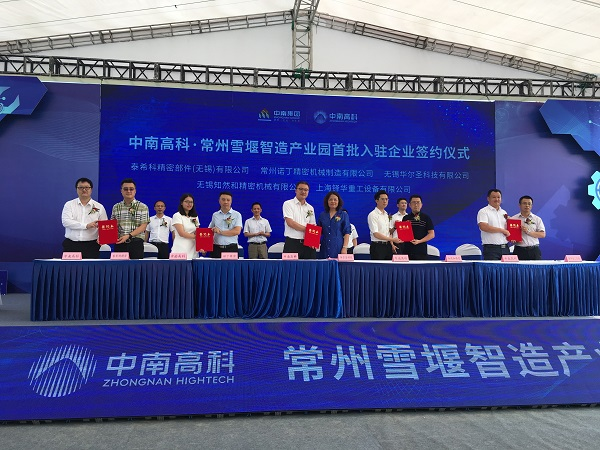 中南高科·常州雪堰智造产业园开工 总投资10亿元