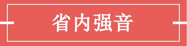 江苏一周政情丨紧抓项目优化生态 全力以赴打赢收官战