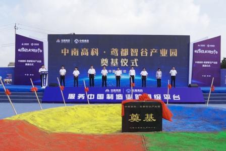 中南高科·鸢都智谷产业园助力新旧动能升级转换 与潍城共成长