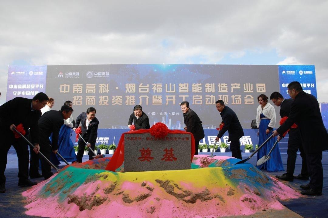 总投资33亿元中南高科产业园落户福山区昨日开工位置在这儿