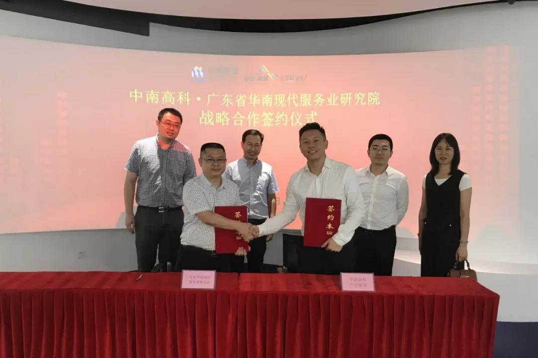 我院与中南高科广东区域公司达成战略合作