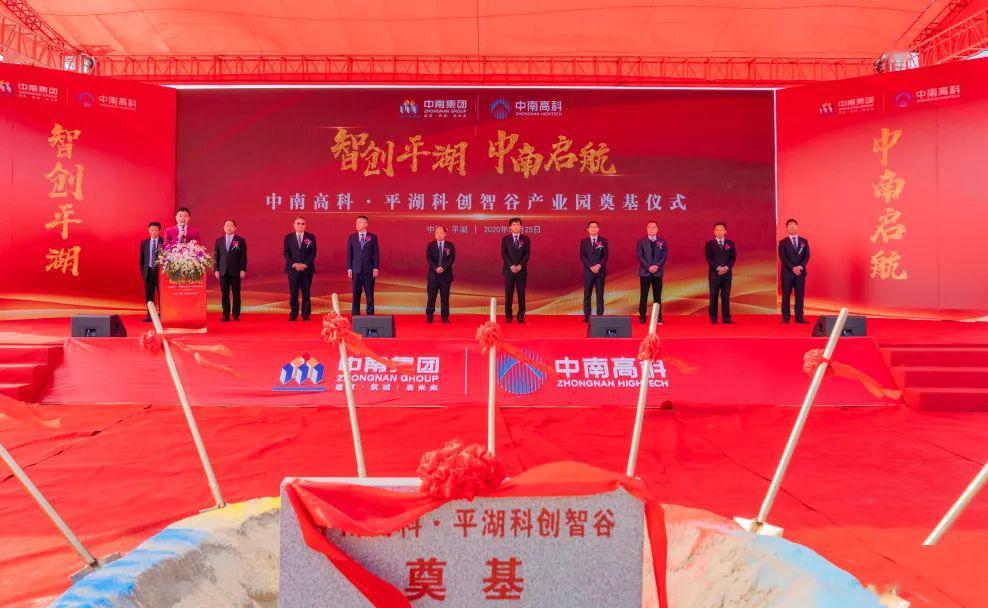 项目开工 中南高科·平湖科创智谷产业园今日开工奠基!