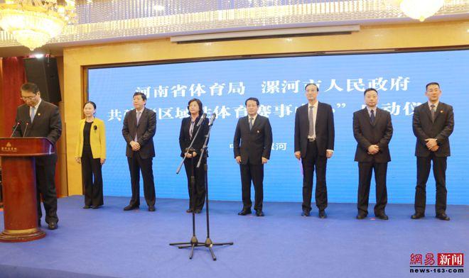 河南省体育局与漯河市人民政府共建区域性体育赛事中心战略合作启动仪式举行