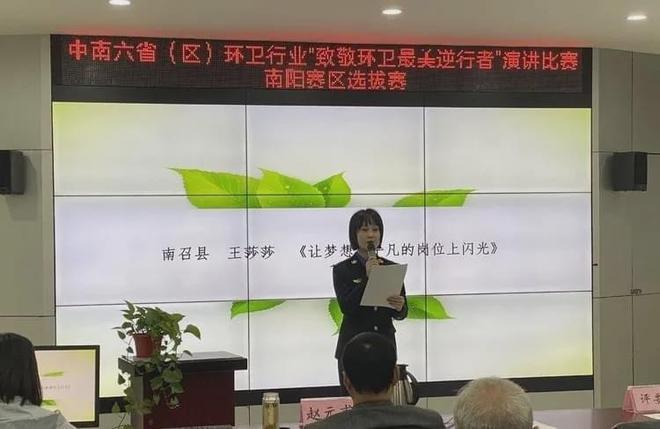 """南阳市选手获得中南六省环卫行业""""最美逆行者""""演讲比赛第一名"""